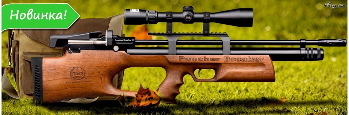 Пневматические винтовки PCP Kral