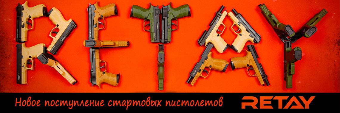 Сигнальна зброя Retay
