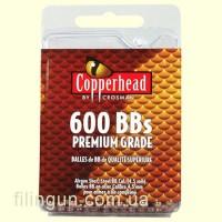 Кульки Copperhead 600 шт