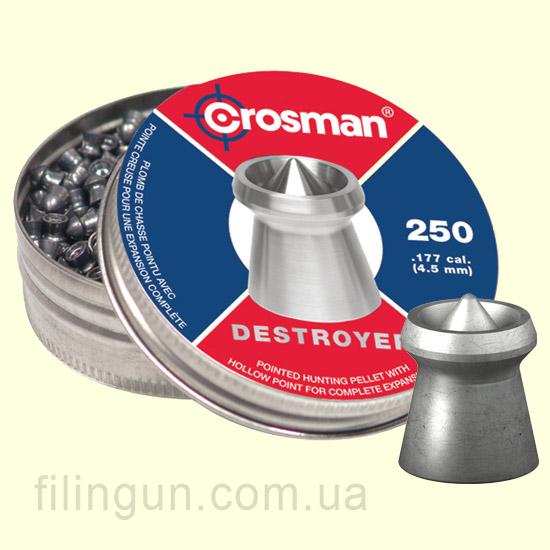 Кулі для пневматичної зброї Crosman Destroyer 0.51 гр (250 шт.)