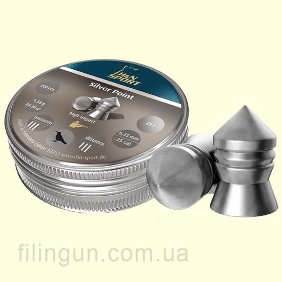 Пули для пневматического оружия H&N Silver Point 6,35 мм 200 шт