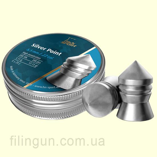 Пули для пневматического оружия H&N Silver Point 5,5 мм 200 шт