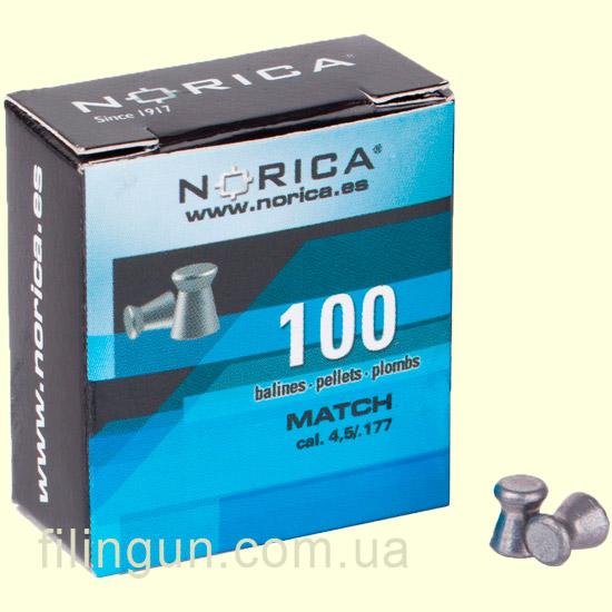 Кулі пневматичні Norica Match - фото