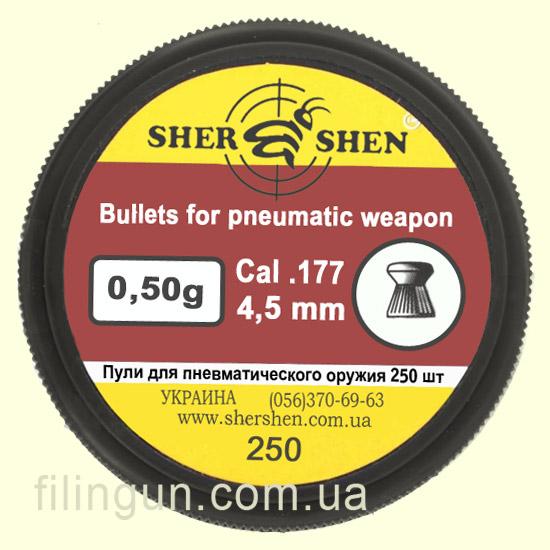 Кулі для пневматичної зброї Шершень DS-0.50 g (250 шт.)
