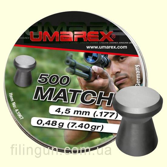 Кулі для пневматичної зброї Umarex Match