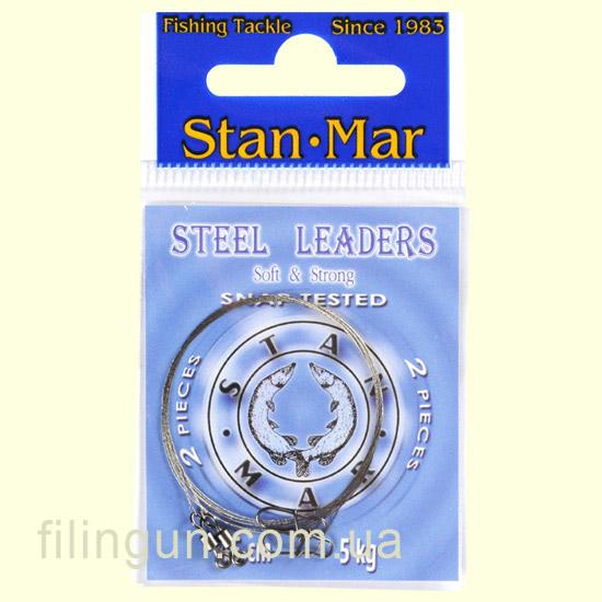 Поводок стальной Stan Mar 45 см 5 кг (2 шт/упак)