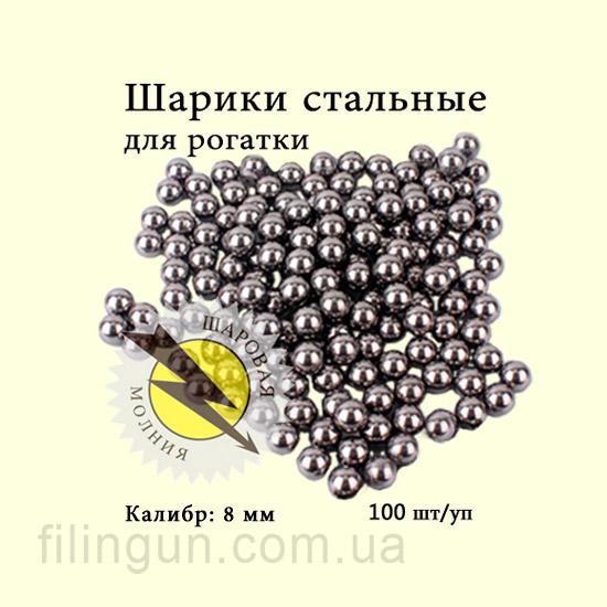 Кульки для рогатки Кульова блискавка 8 мм сталевий, 100 шт