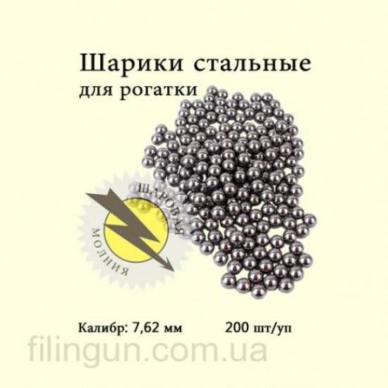 Кульки для рогатки Кульова блискавка 7.62 мм сталевий, 200 шт