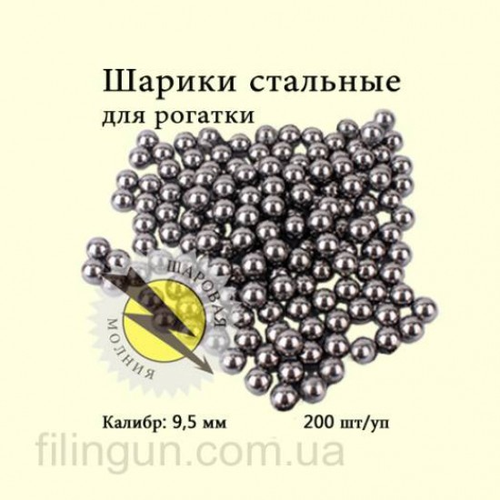 Кульки для рогатки Кульова блискавка 9.5 мм сталевий, 200 шт