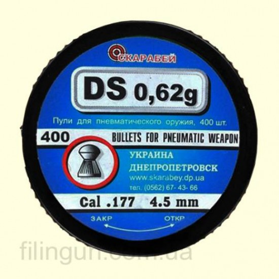 Пули для пневматического оружия Скарабей DS-0.62 g