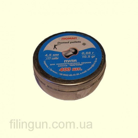 Кулі для пневматичної зброї Люман 0.68 гр круглоголові